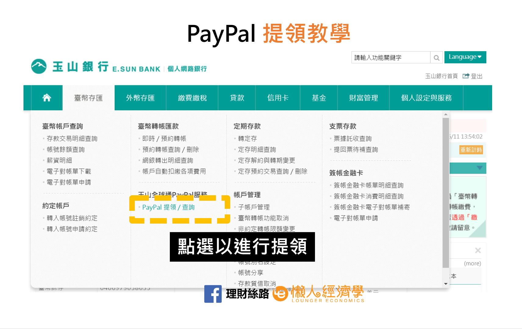 玉山PayPal