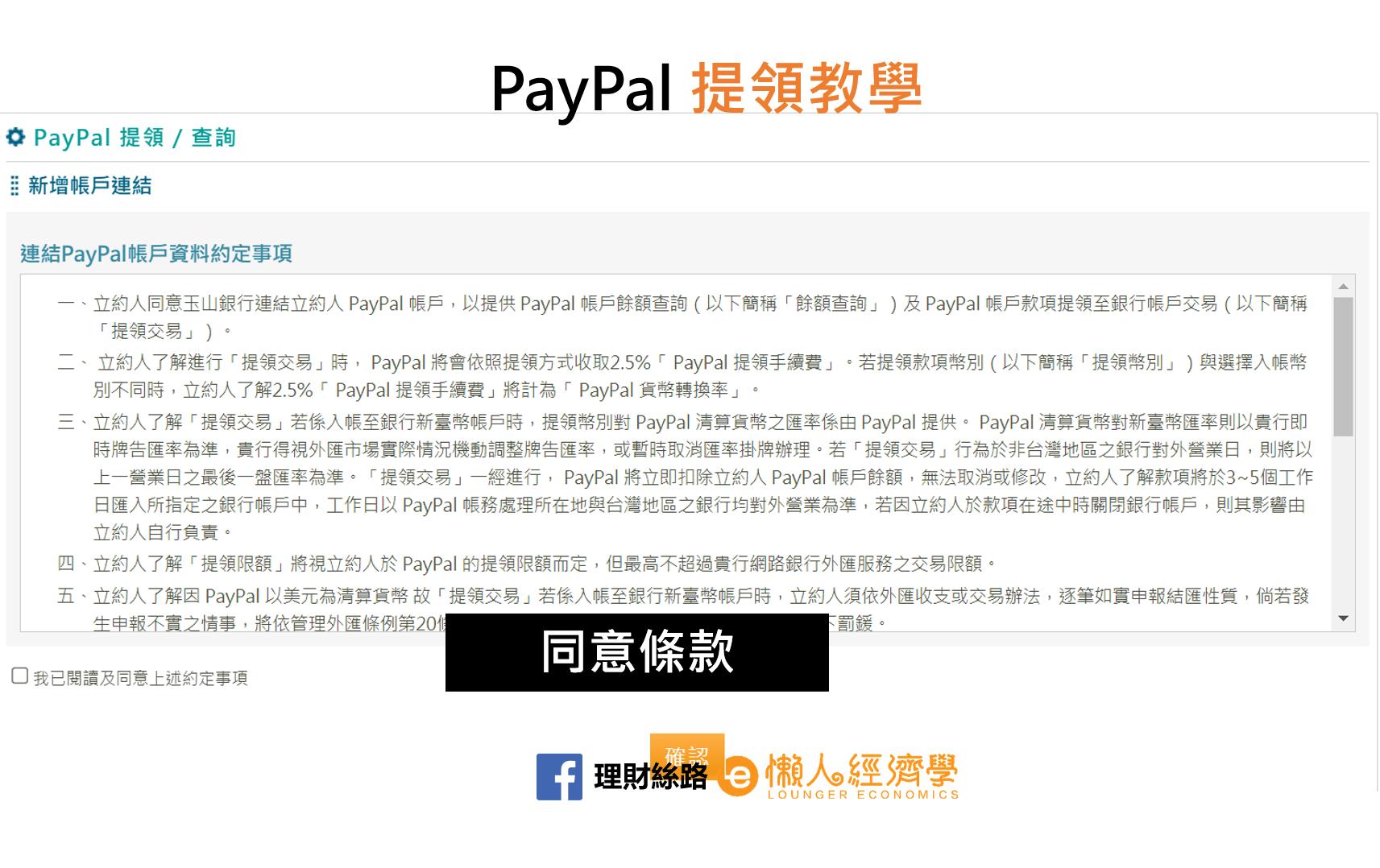 玉山PayPal-2