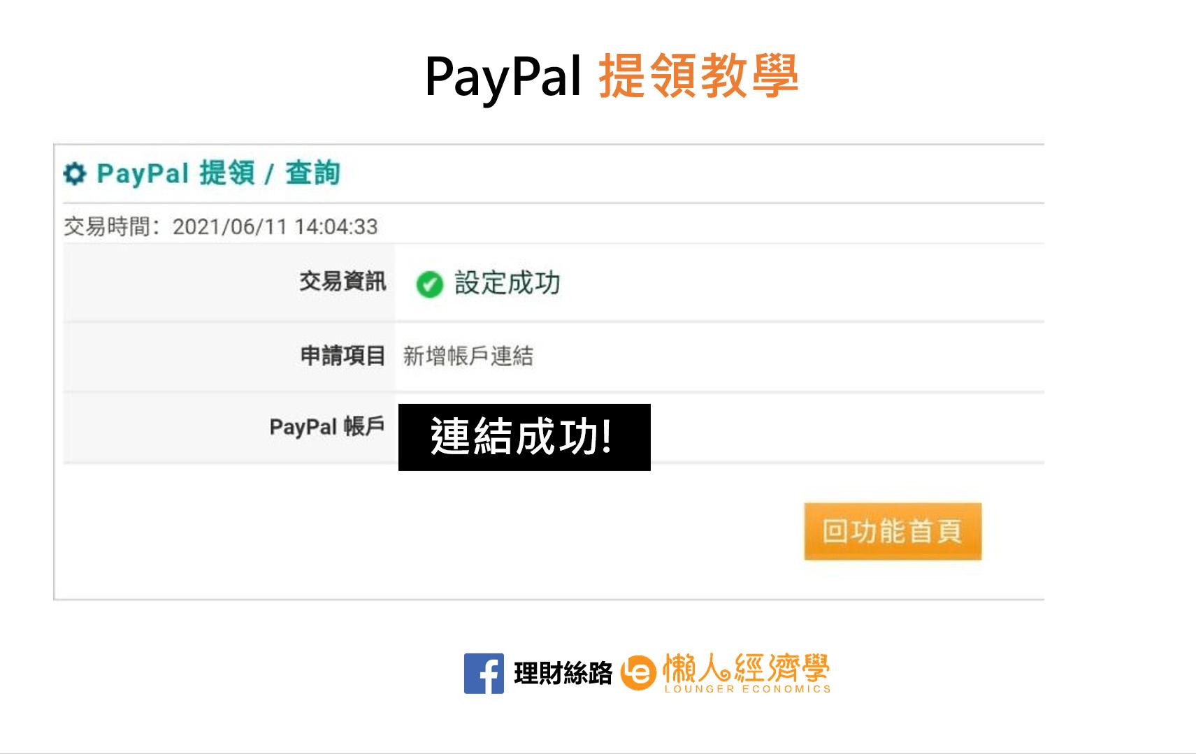 玉山PayPal-4