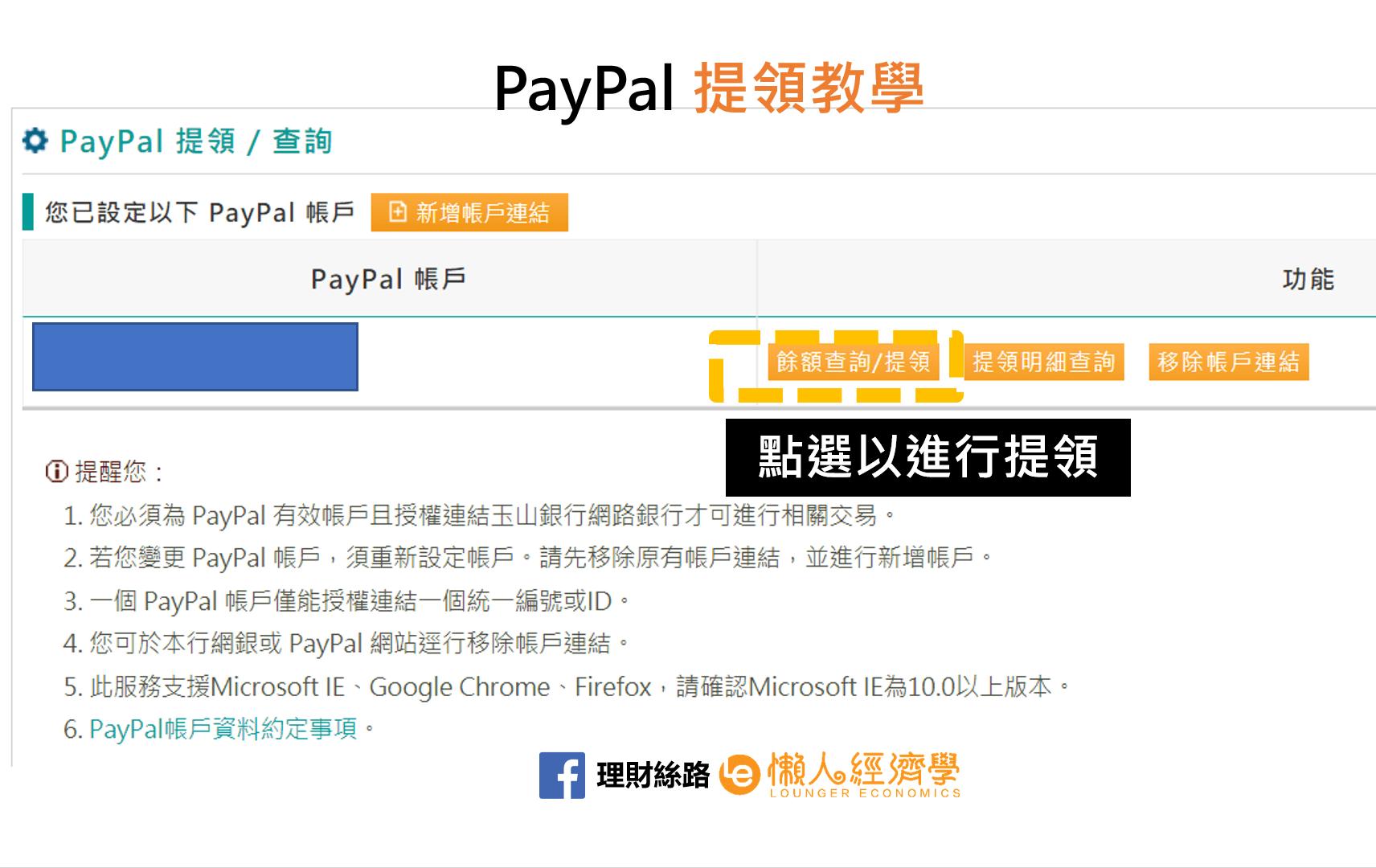 玉山PayPal-6