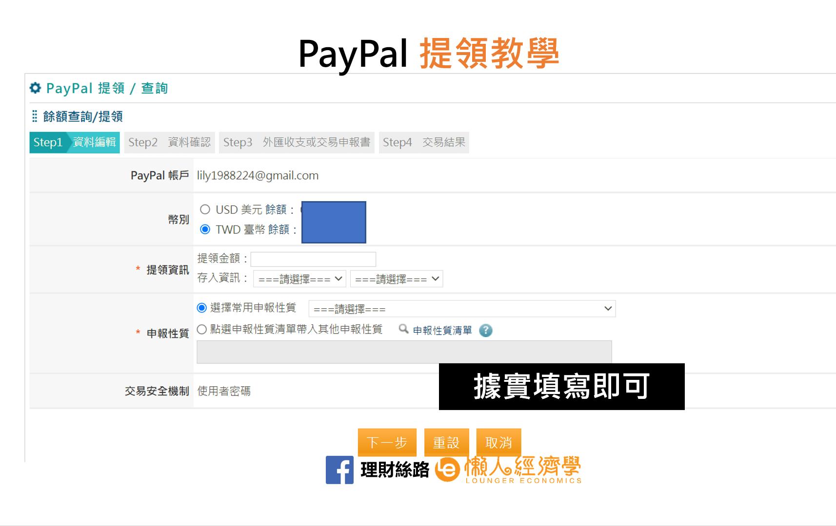 玉山PayPal-7