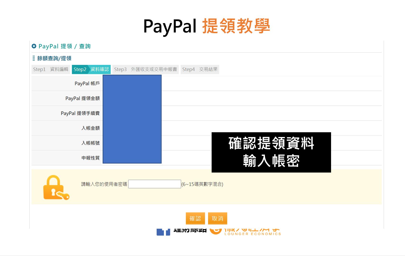 玉山PayPal-8