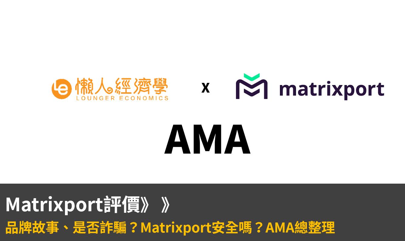 Matrixport評價