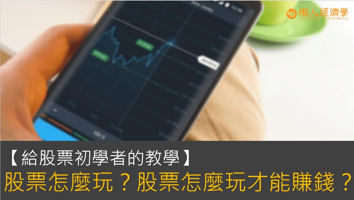 【給股票初學者的教學】股票怎麼玩?股票怎麼玩才能賺錢?