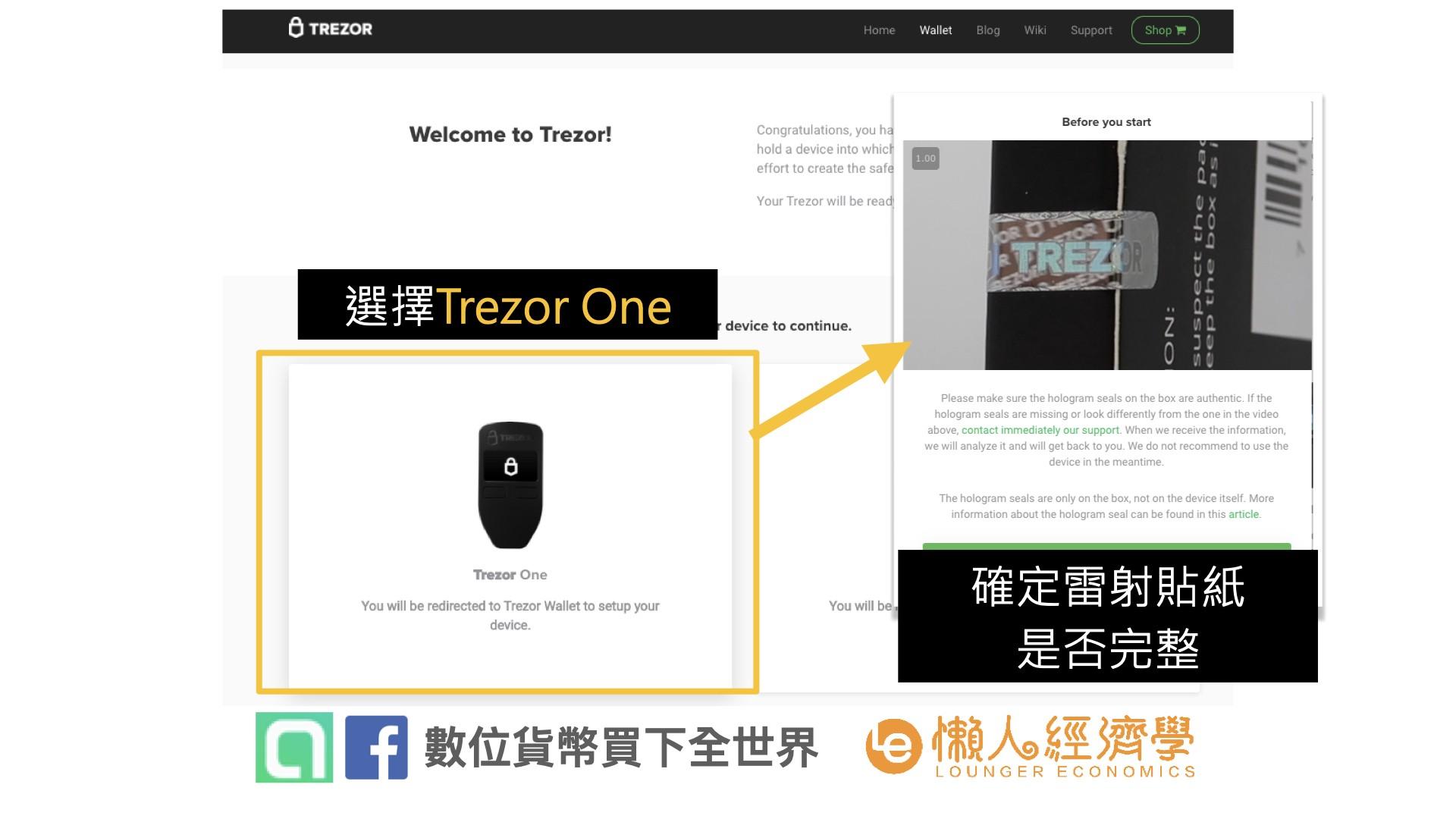 Trezor Wallet 設定教學:確認包裝上的雷射標籤狀況