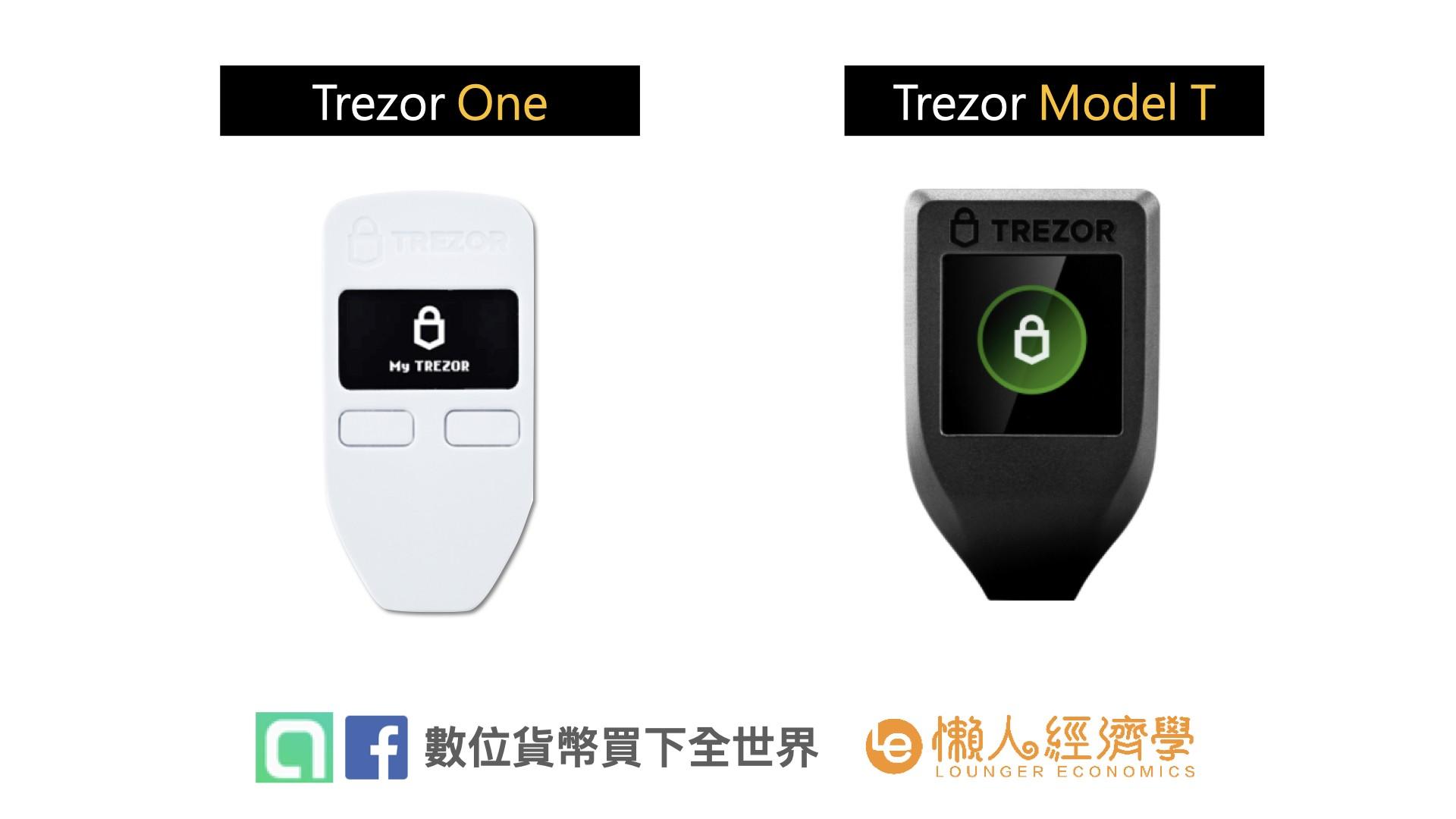 Trezor的產品比較:Trezor One 與 Trezor Model T 產品圖