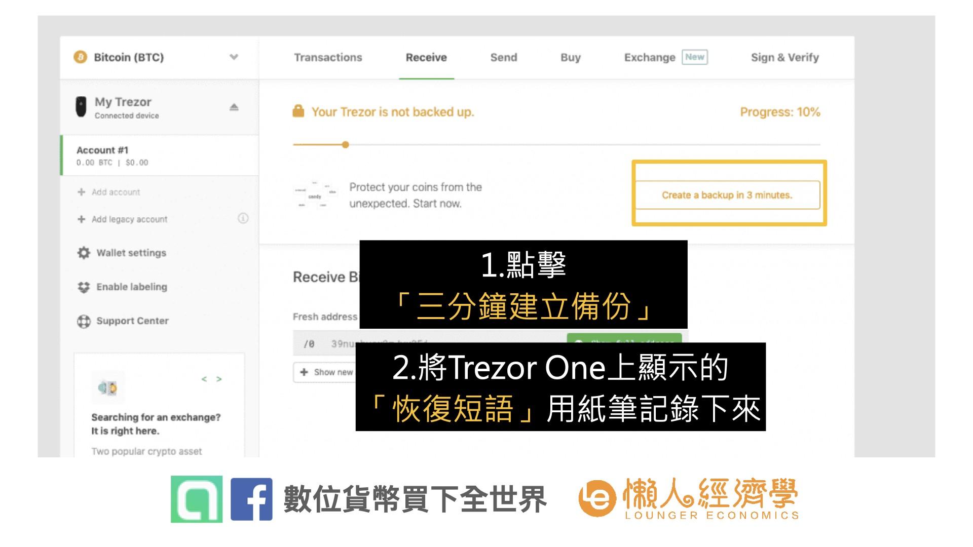 Trezor Wallet 設定教學:紀錄恢復短語