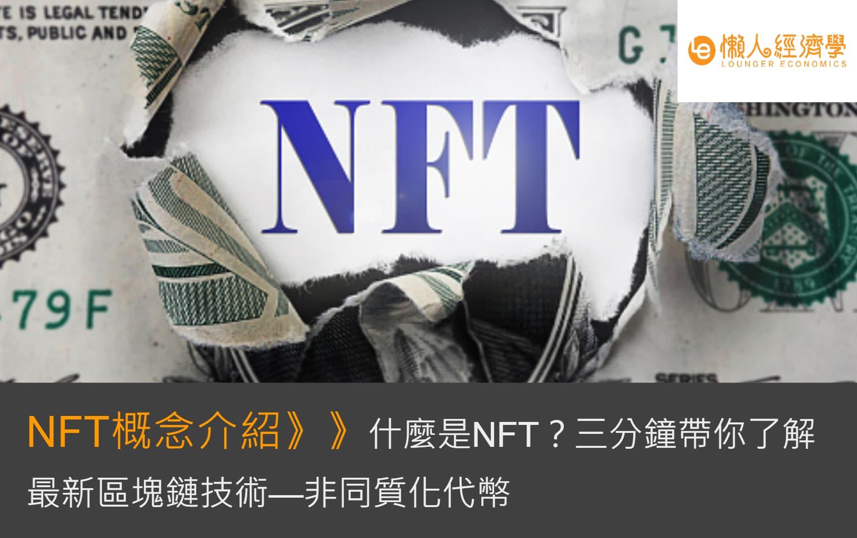本文將介紹什麼是NFT?三分鐘帶你了解最新區塊鏈技術—非同質化代幣
