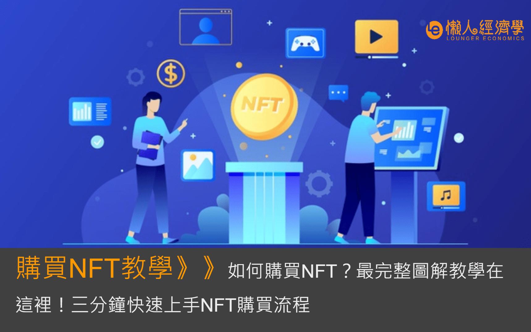 NFT平台介紹