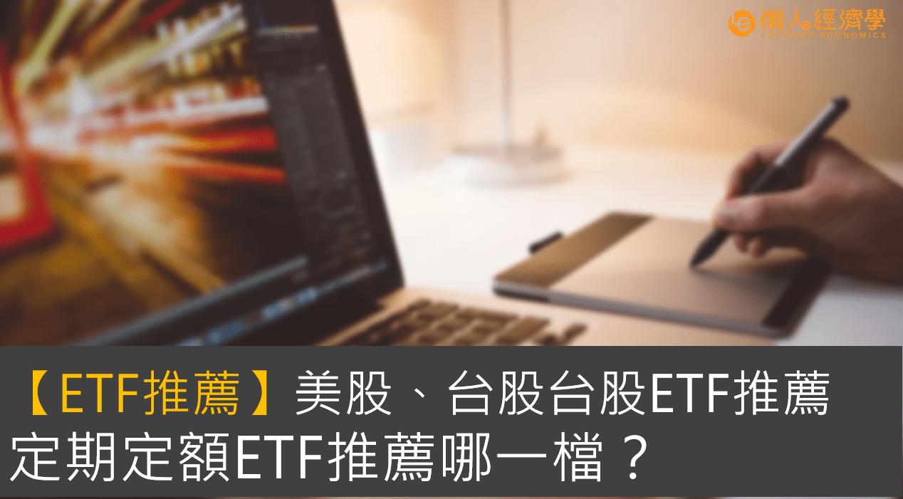 【ETF推薦】美股、台股台股ETF推薦,定期定額ETF推薦哪一檔?