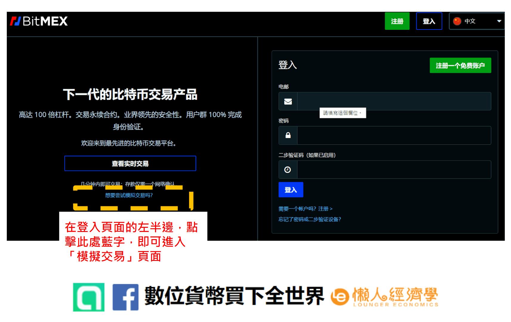 BitMEX交易所的模擬交易倉