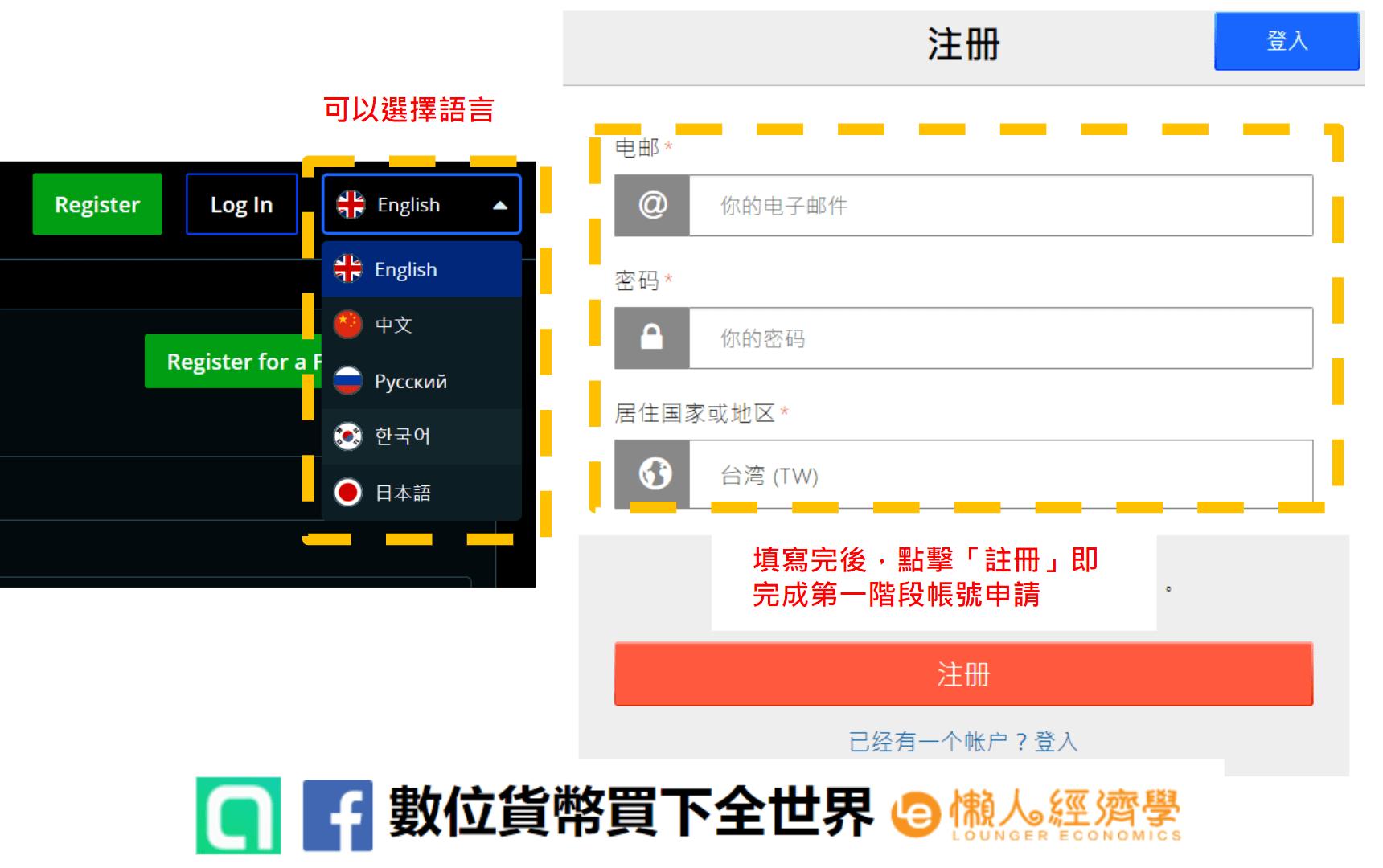 註冊BitMEX教學,用戶也可透過在BitMEX app來註冊帳號