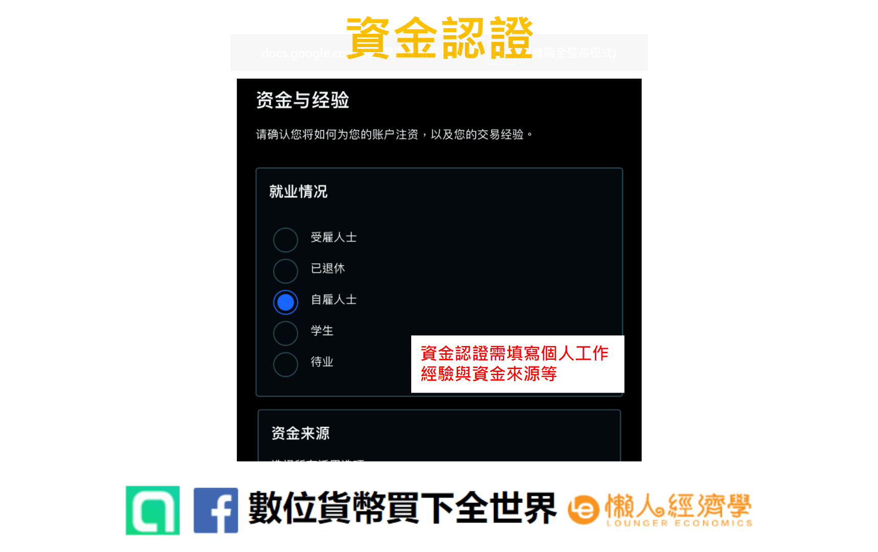 BitMEX教學之身份認證:資金認證