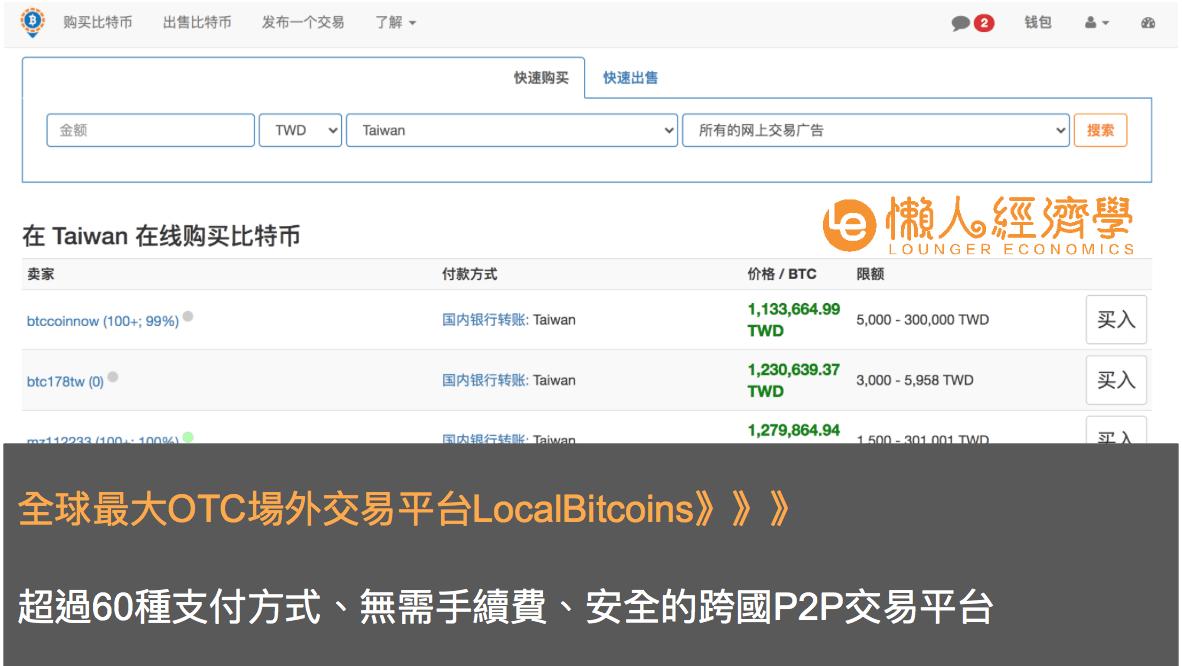 全球最大OTC場外交易平台LocalBitcoins:超過60種支付方式、無需手續費、安全的跨國P2P交易平台