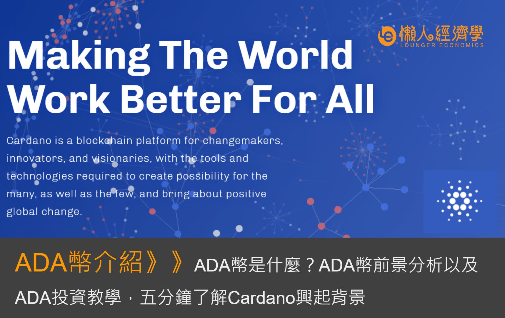 ADA幣是什麼?ADA幣前景分析以及ADA投資教學,五分鐘了解Cardano興起背景