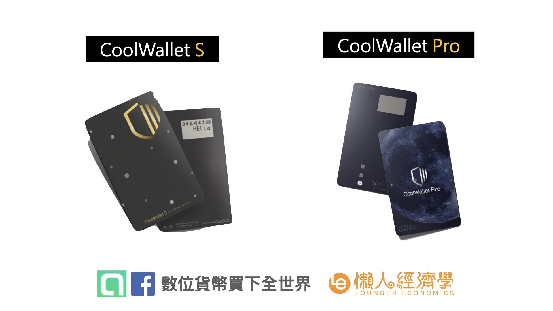 CoolWallet 錢包比較:CoolWallet S與CoolWallet Pro