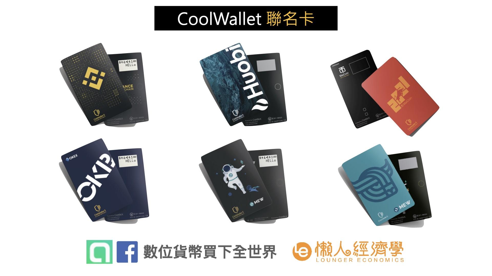 CoolWallet 錢包比較:聯名卡