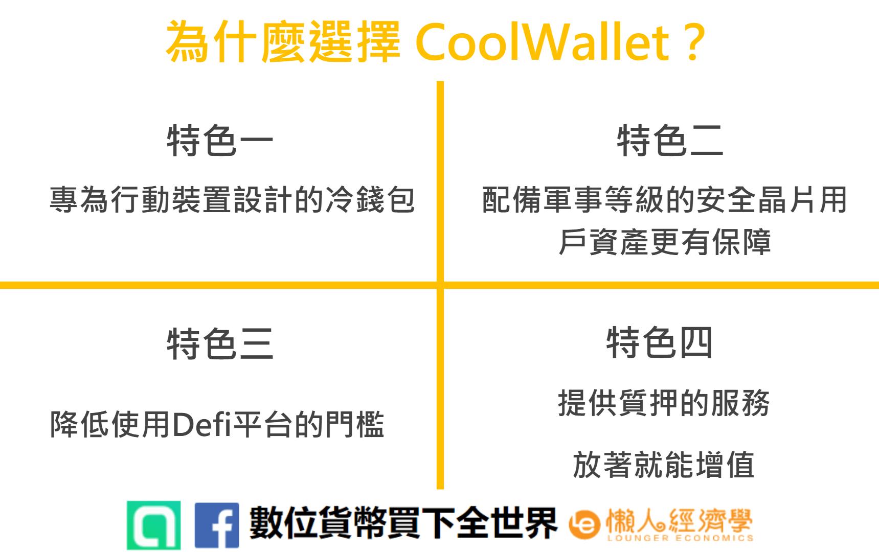 為什麼選擇 CoolWallet:CoolWallet錢包四大特色