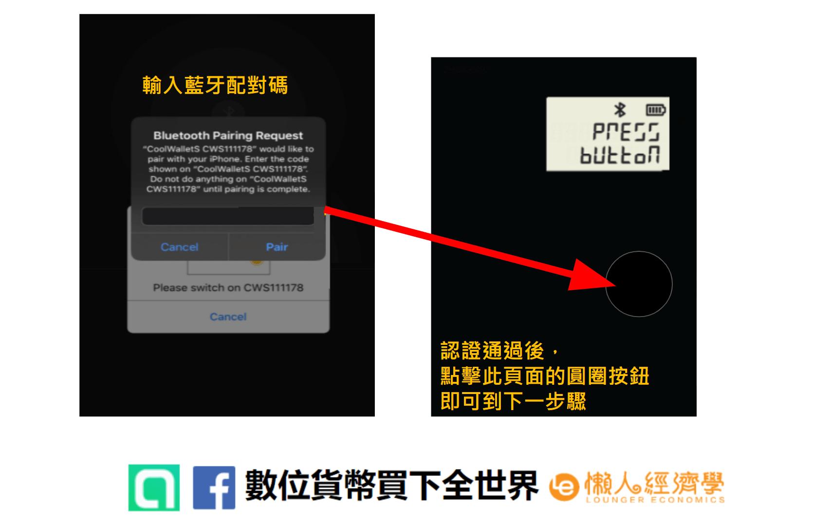 先輸入藍牙配對碼,等認證通過後,點擊圓圈按鈕即可進入下一步驟