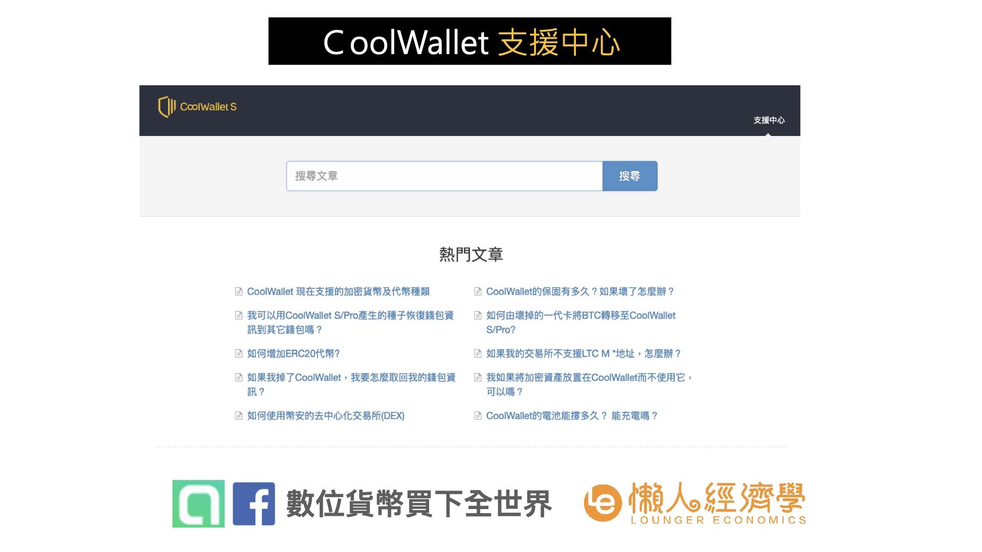 CoolWallet 客服支援中心