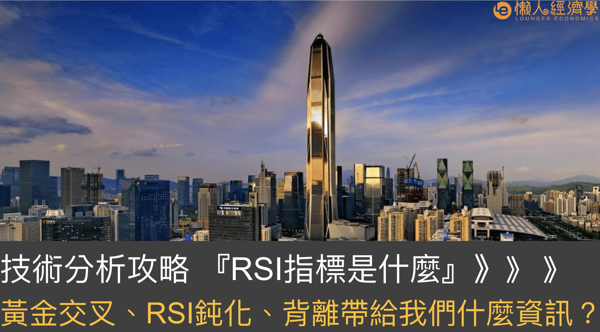 RSI指標是什麼