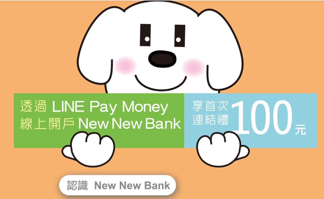 Line Pay Money 連結活動