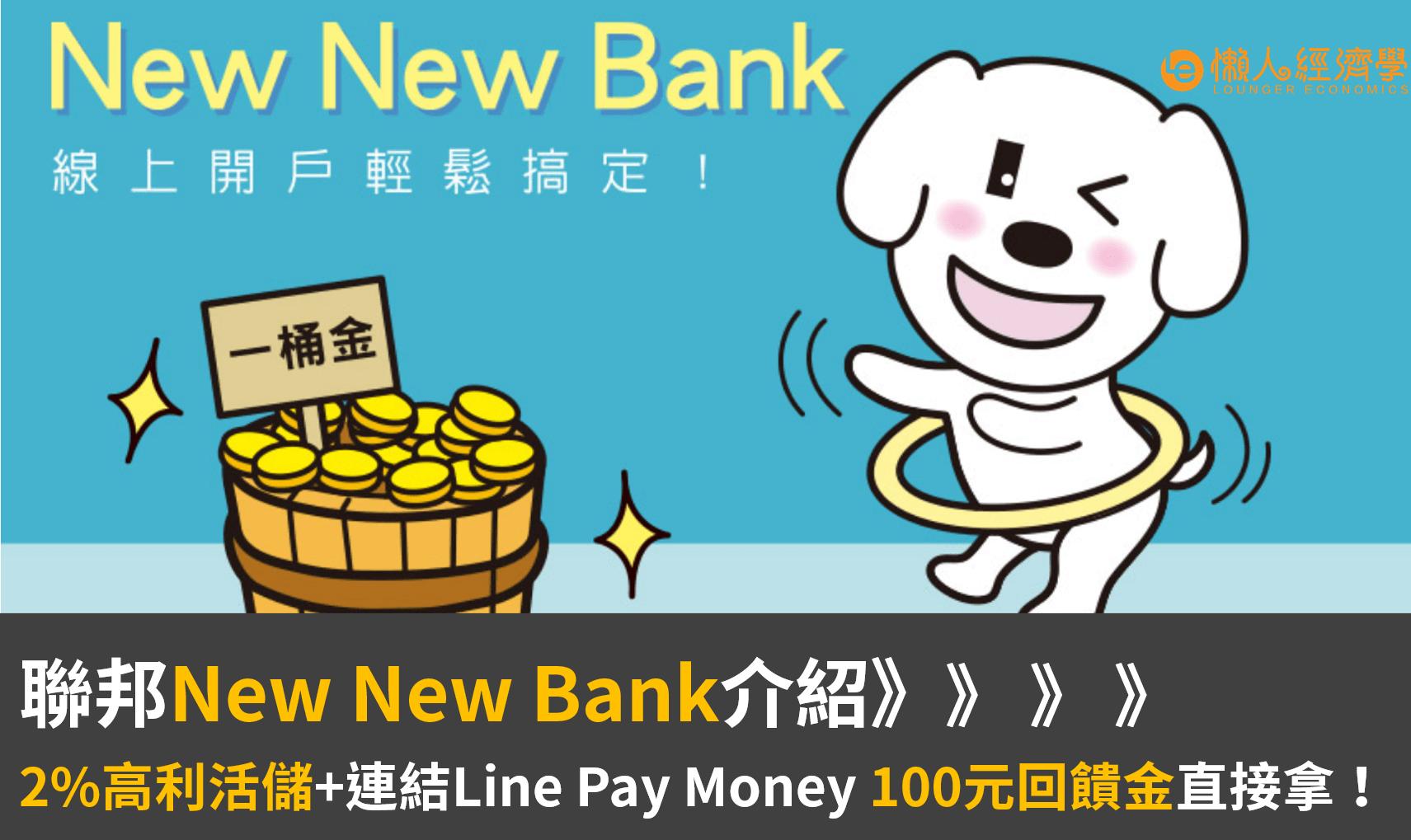 聯邦NEW NEW BANK