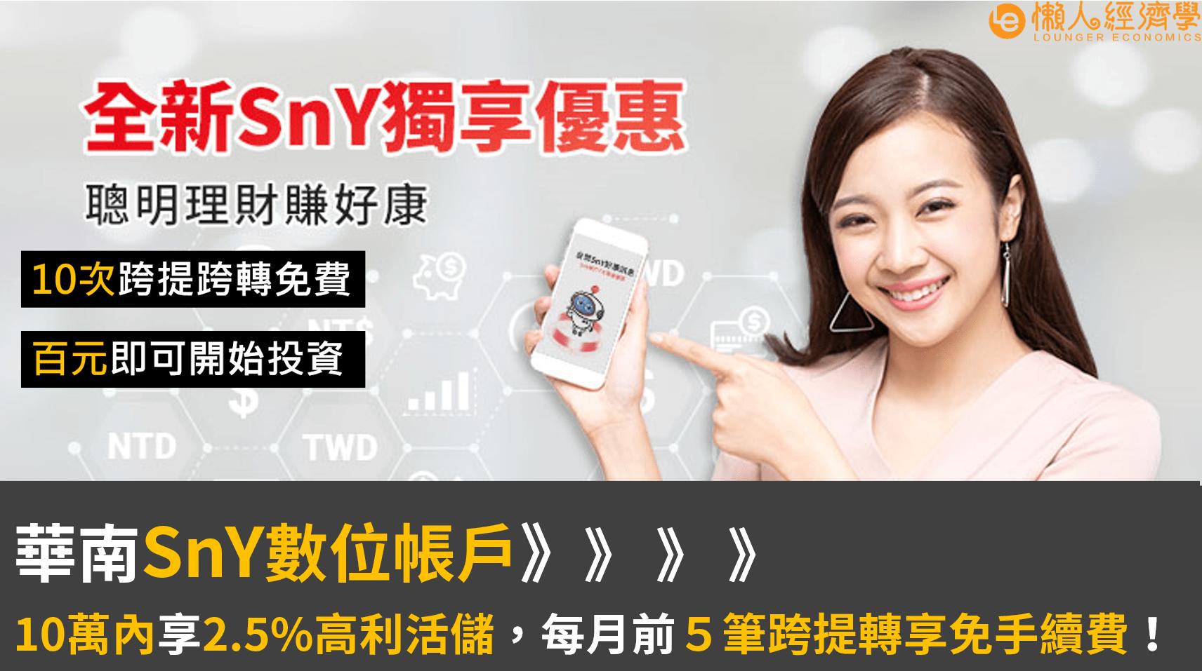 華南SnY數位帳戶介紹