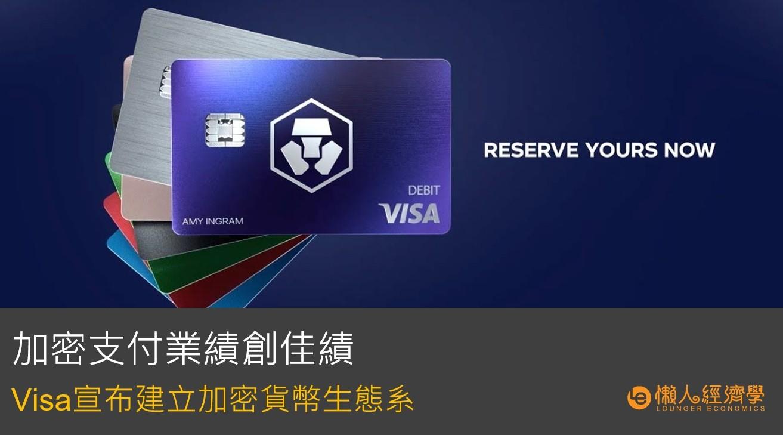 加密支付業績創佳績 Visa宣布建立加密貨幣生態系