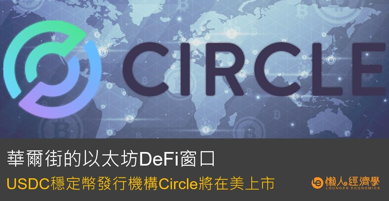 華爾街的以太坊DeFi窗口 USDC發行機構Circle將在美上市