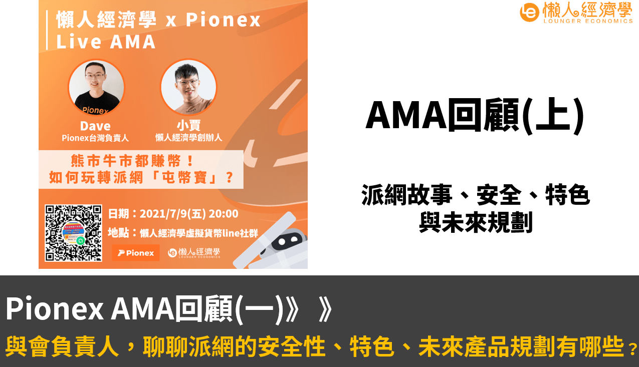 pionex 評價
