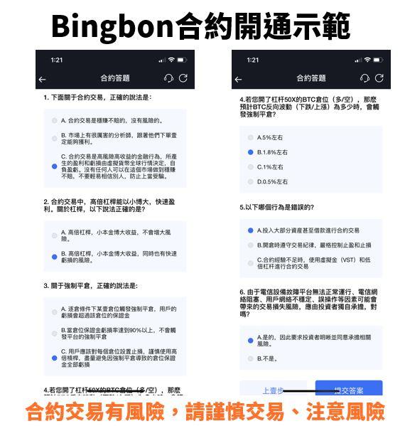 bingbon合約