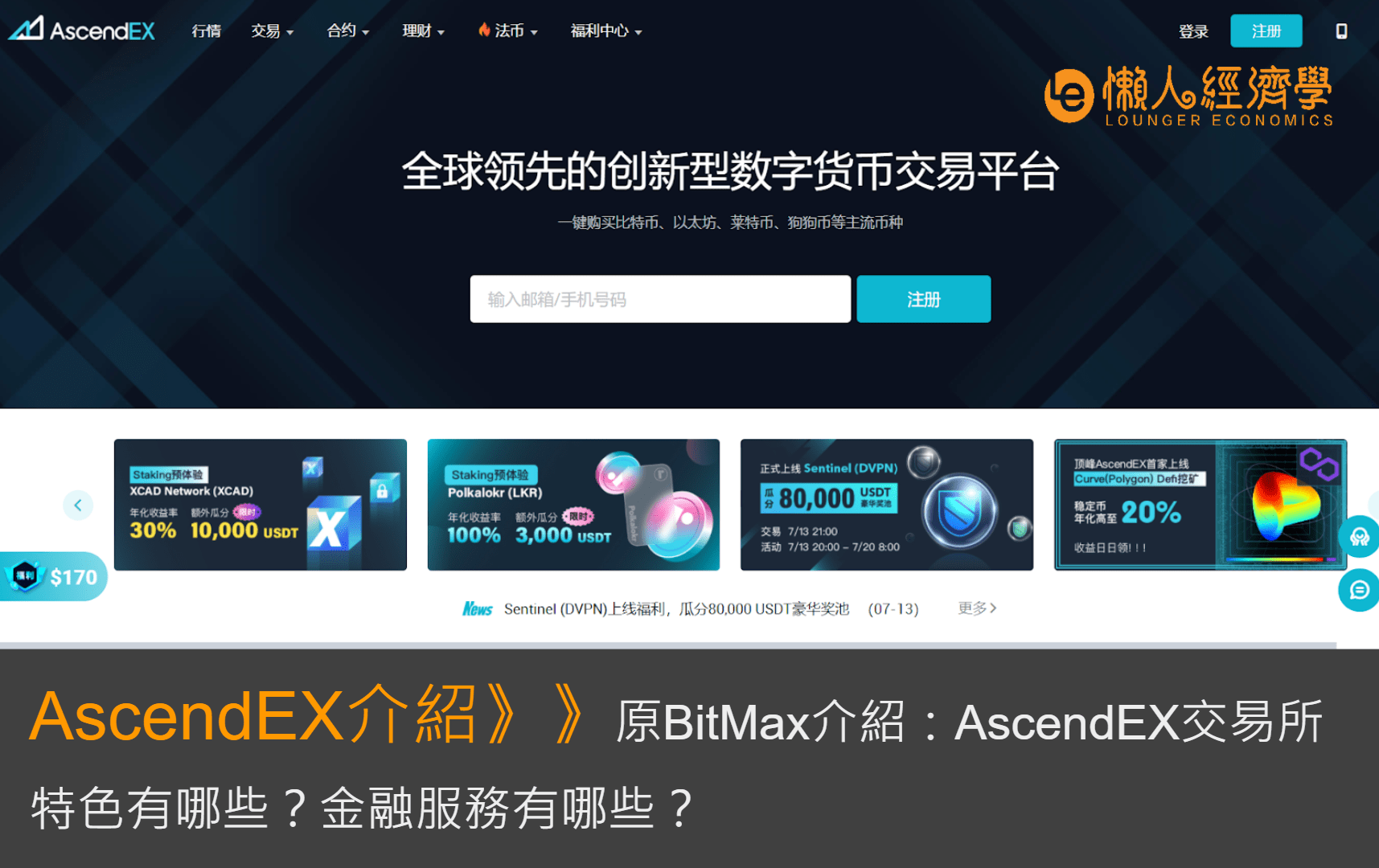 AscendEX交易所(原BitMax)介紹:AscendEX交易所特色有哪些?金融服務有哪些?