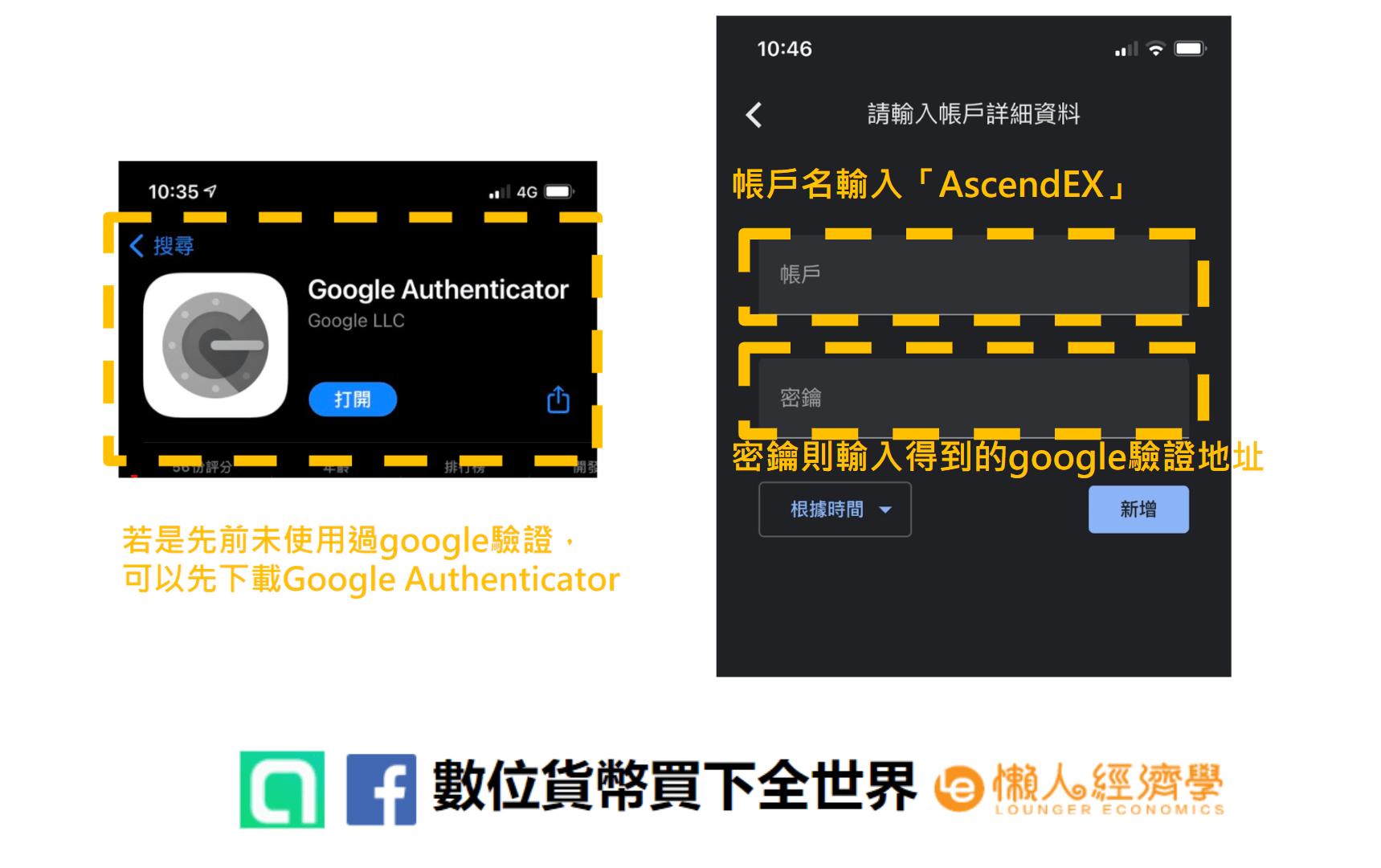 在帳戶名的部分可以輸入「AscendEX」,而密鑰則是先前在得到的地址