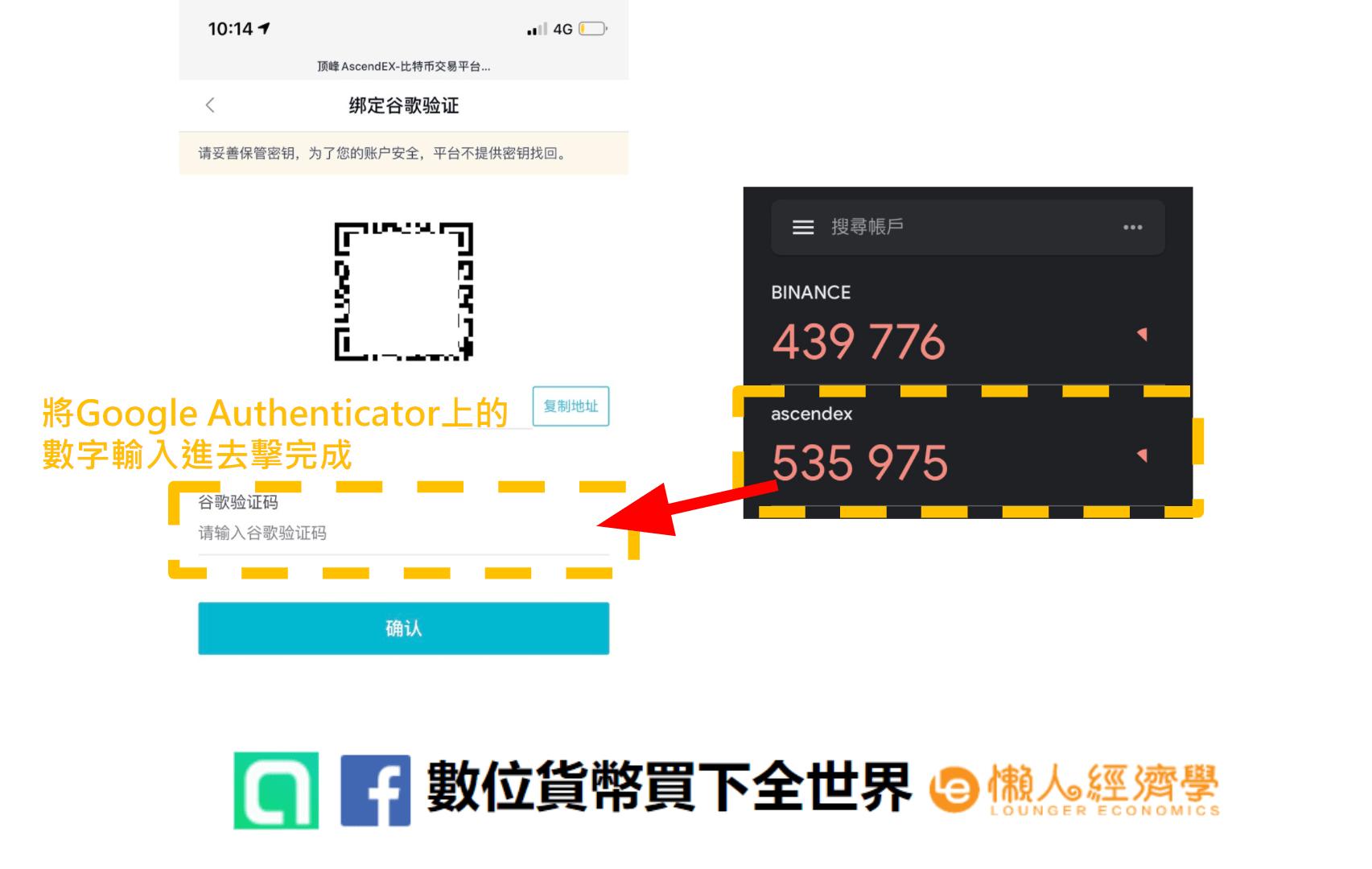 將Google Authenticator上得到的數字輸入進AscendEX的谷歌驗證碼欄位中即完成驗證