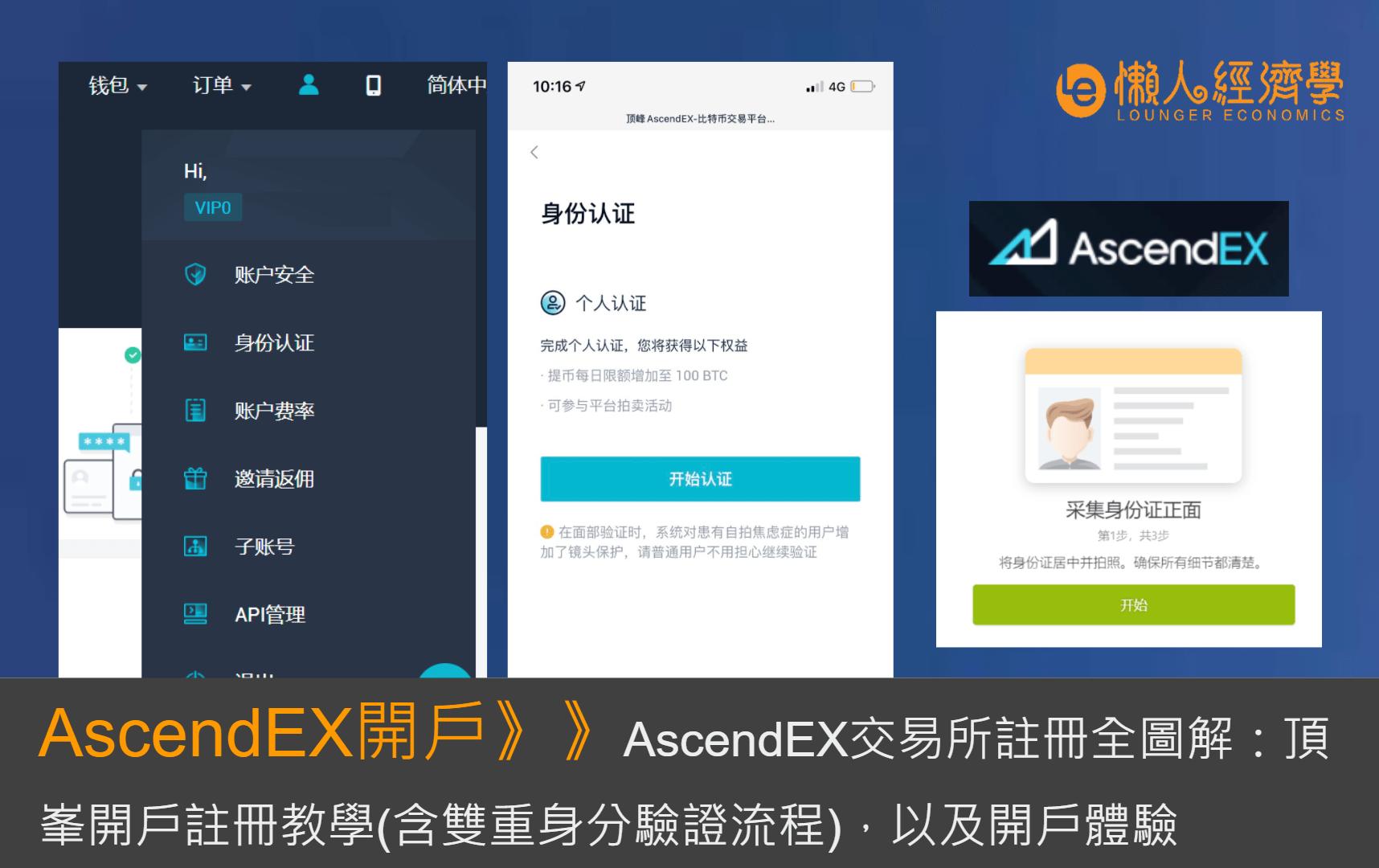 頂峯AscendEX交易所註冊全圖解:頂峯開戶註冊教學(含雙重身分驗證流程),以開戶體驗