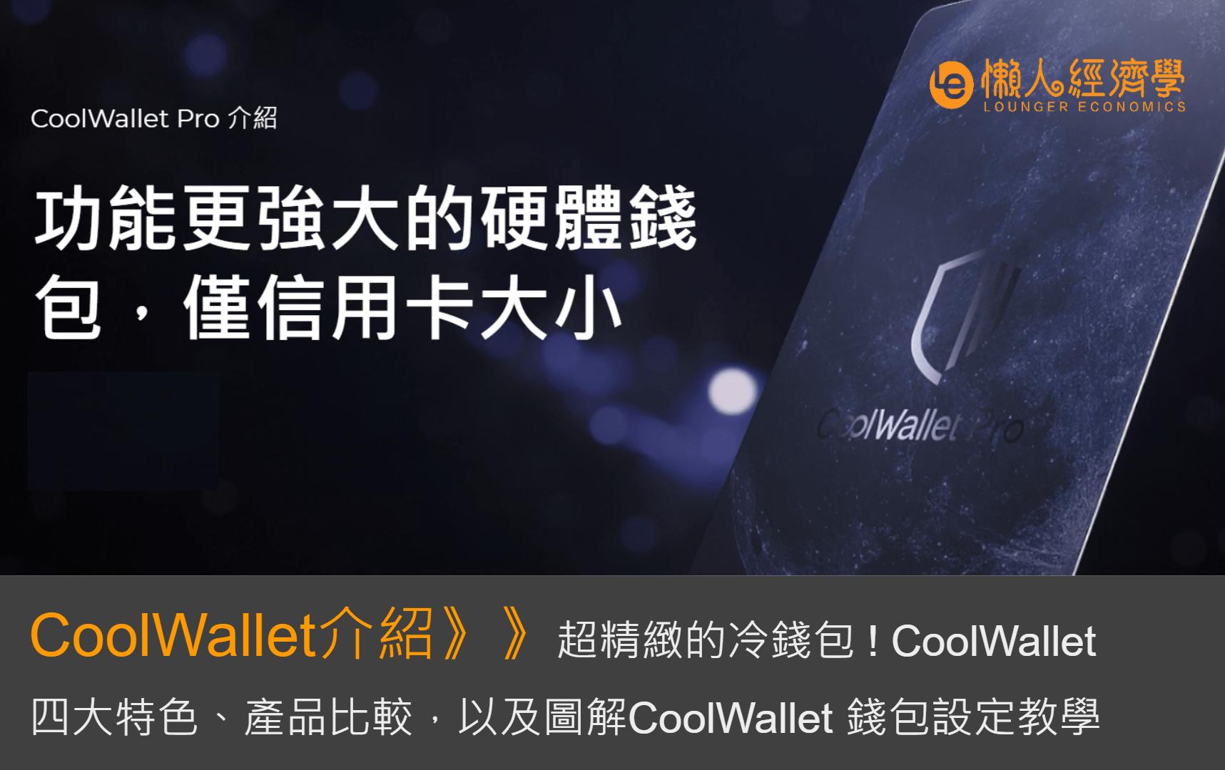 只有信用卡大小的冷錢包!介紹CoolWallet 四大特色、產品比較、圖解CoolWallet設定教學