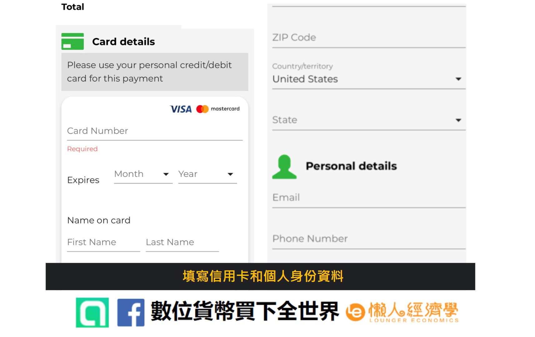 AscendEX法幣入金教學:輸入信用卡和個人身份資訊