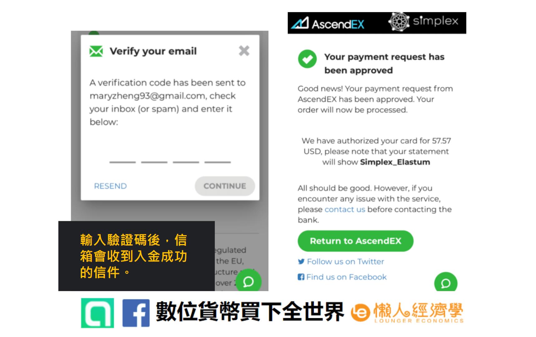 AscendEX法幣入金教學:輸入驗證碼並等待收取成功入金的信件