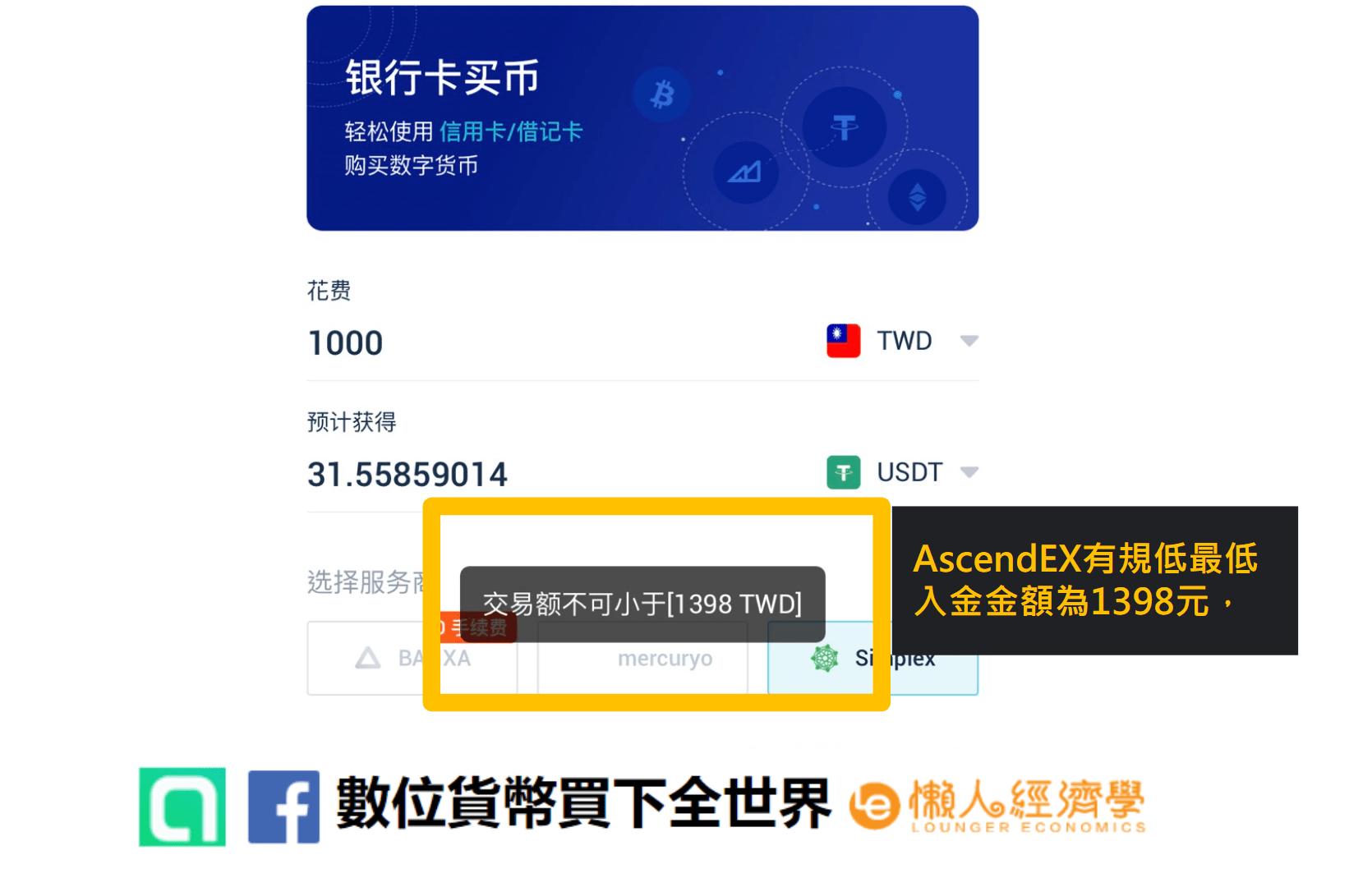 AscendEX法幣入金教學:AscendEX最低入金金額限制為1398元