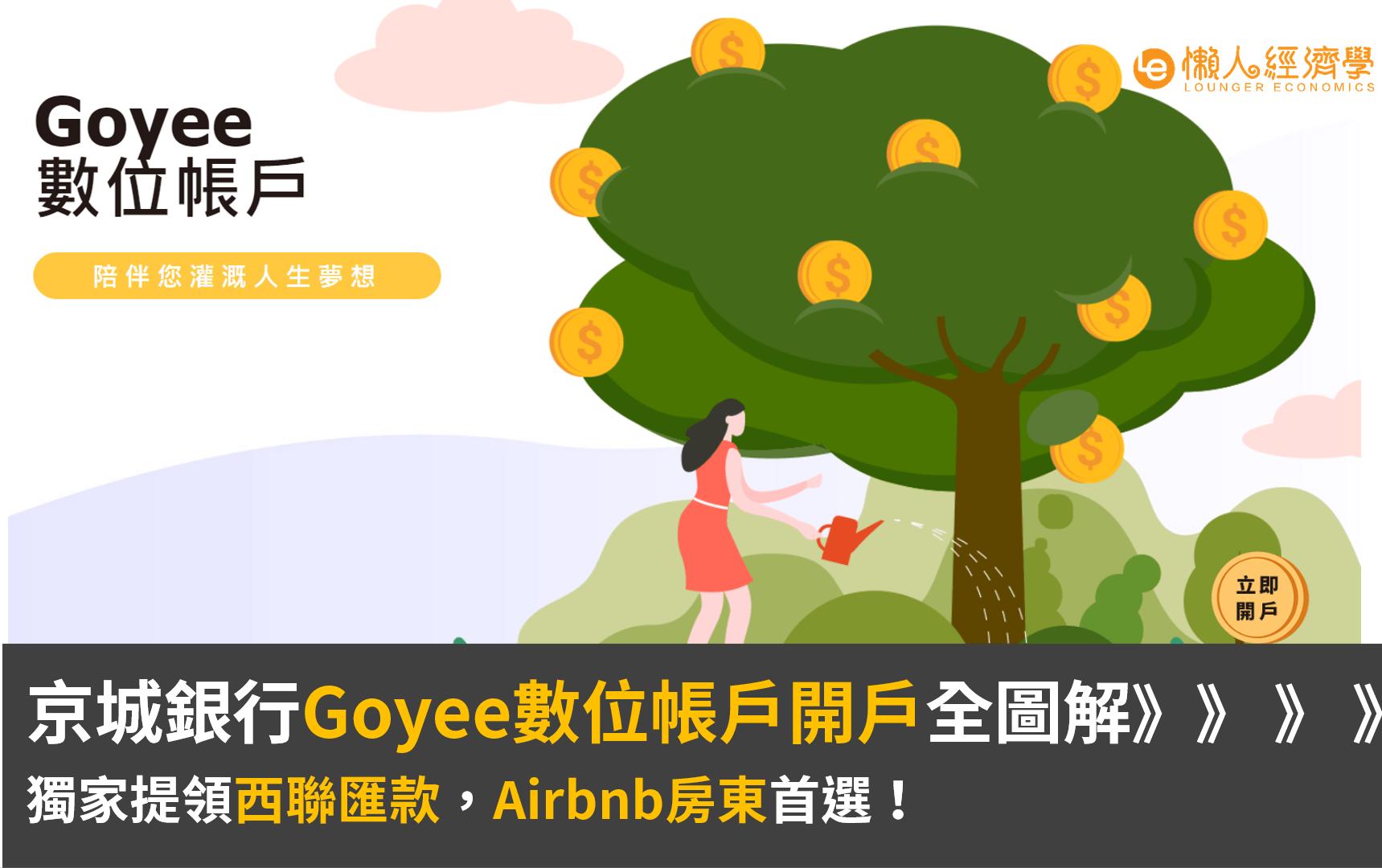 Goyee數位帳戶介紹