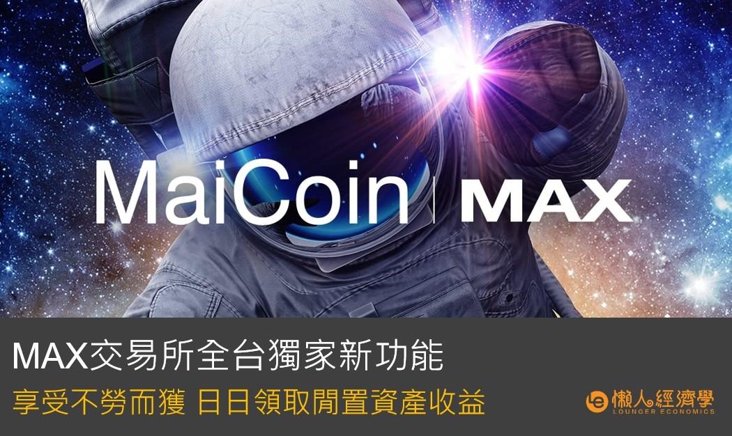 閒置資產收益介紹:MAX交易所獨家新功能、設定與領取教學!