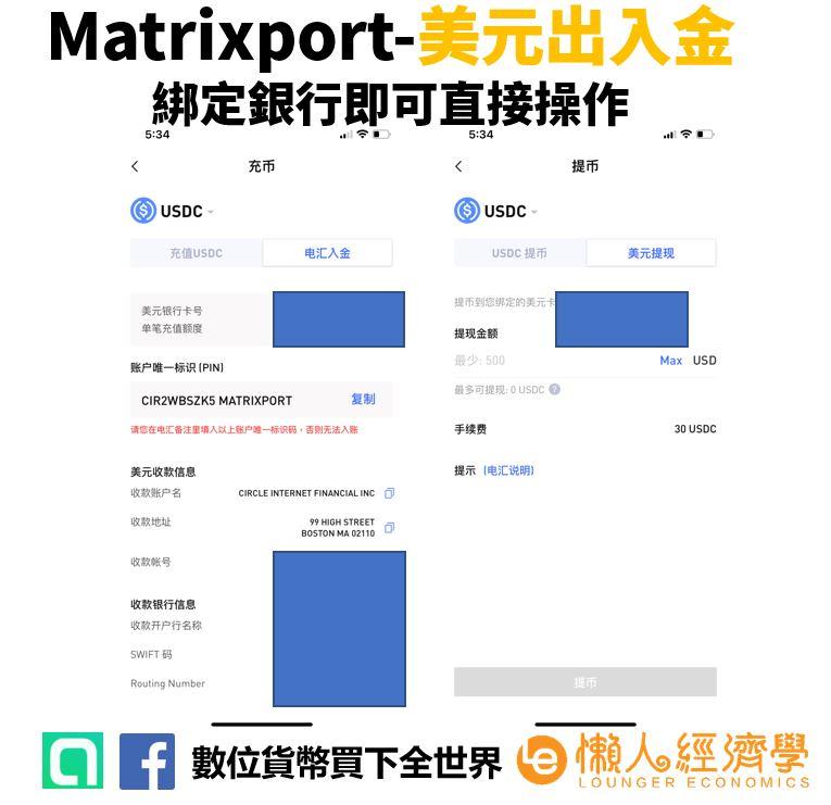 Matrixport-美元入金