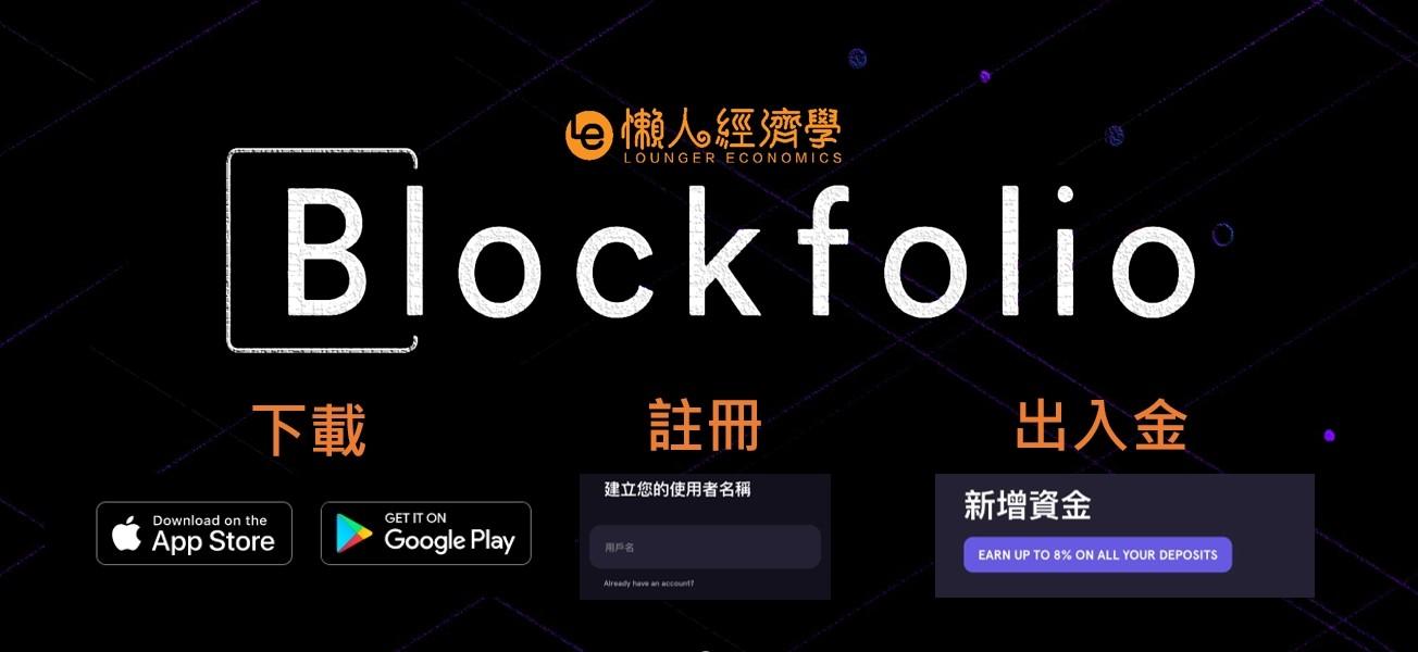 blockfolio教學