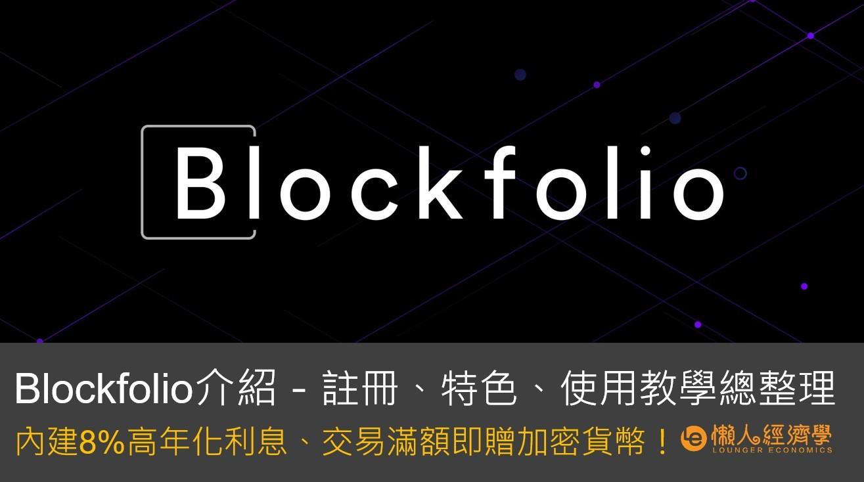 【FTX-Blockfolio指南】超高8%年化利息、交易就送幣!註冊、特色教學總整理(附註冊優惠)
