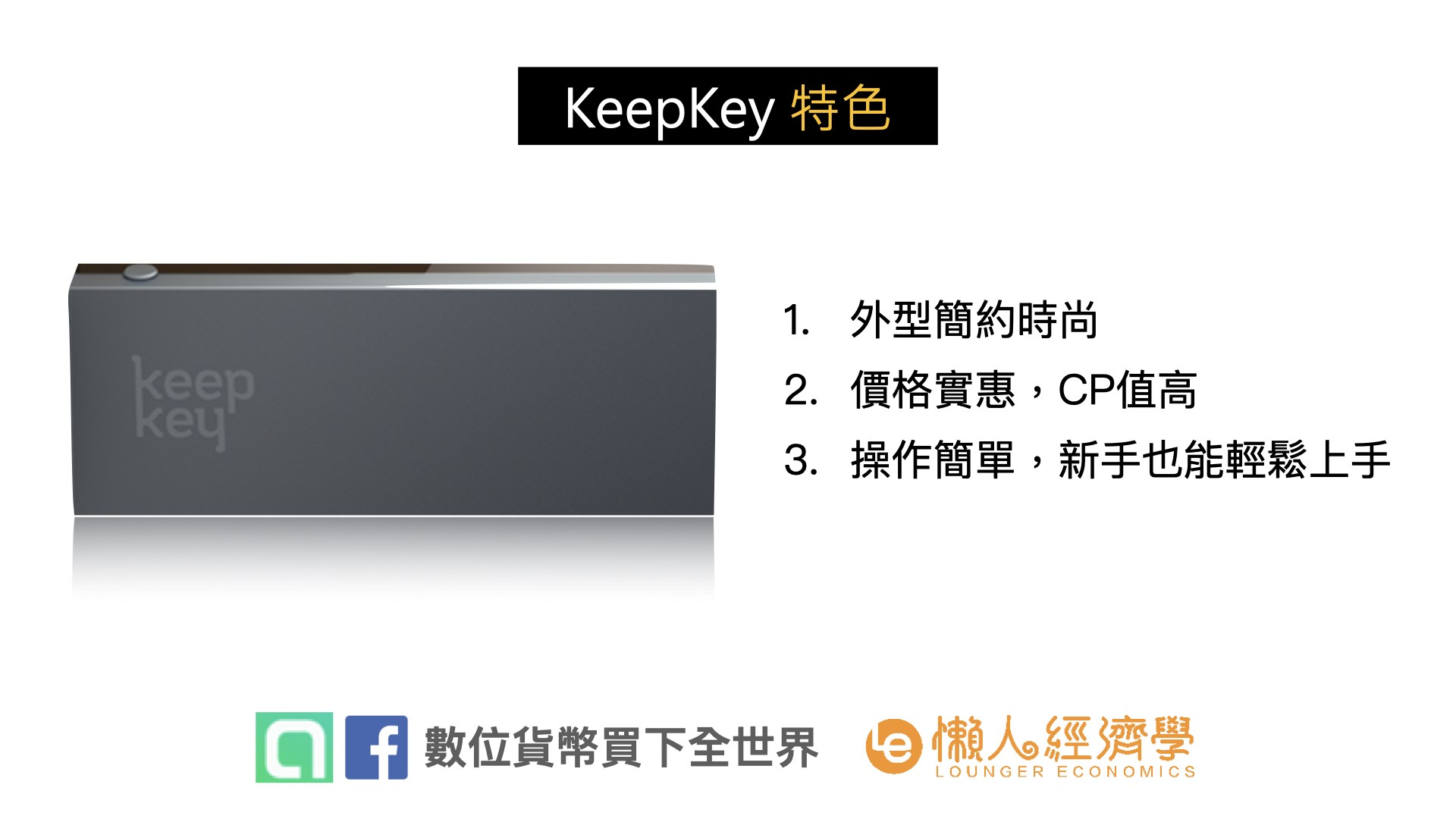 KeepKy 產品介紹