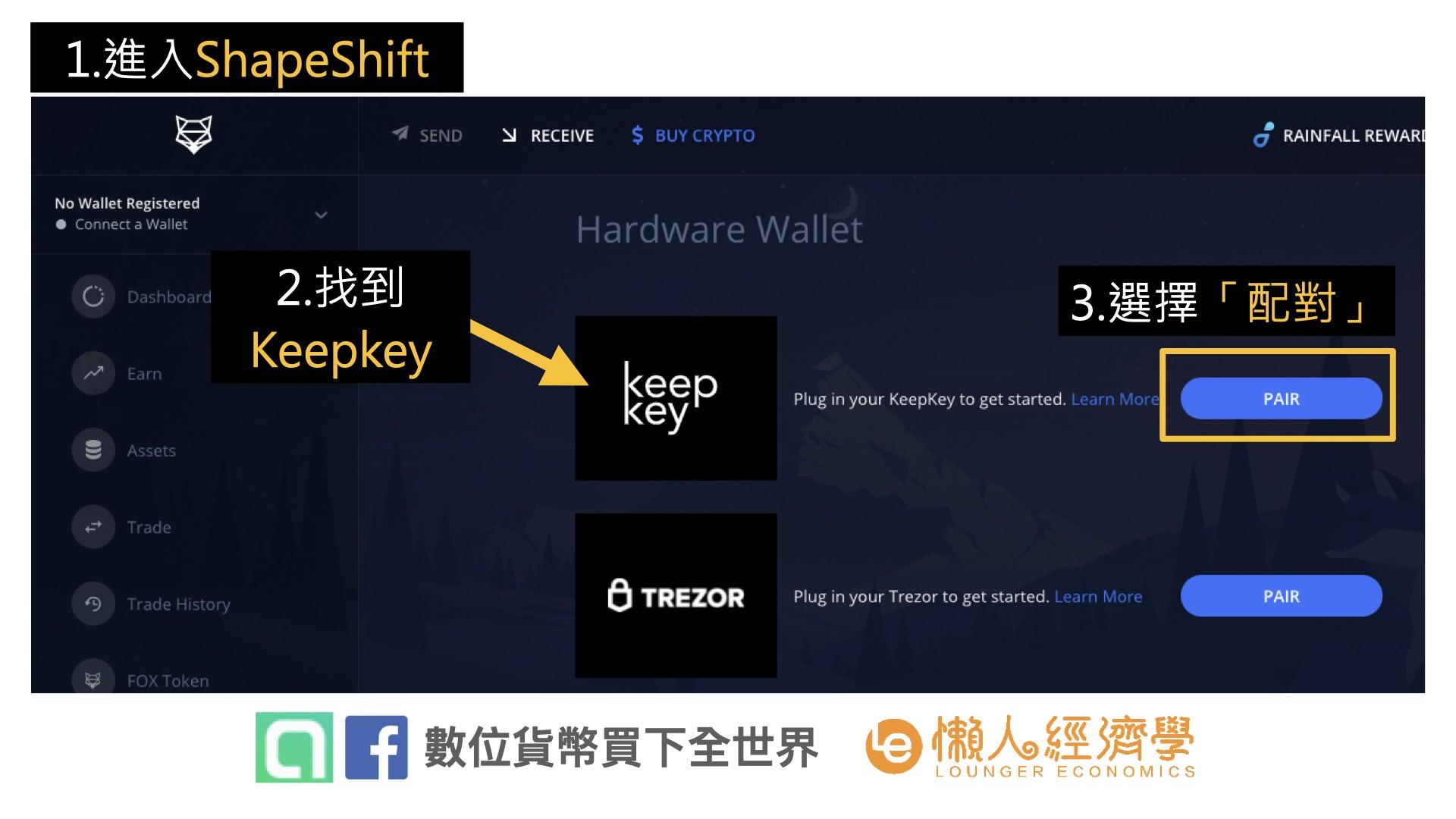 如何設定你的 KeepKey Wallet:進入ShapeShift官網