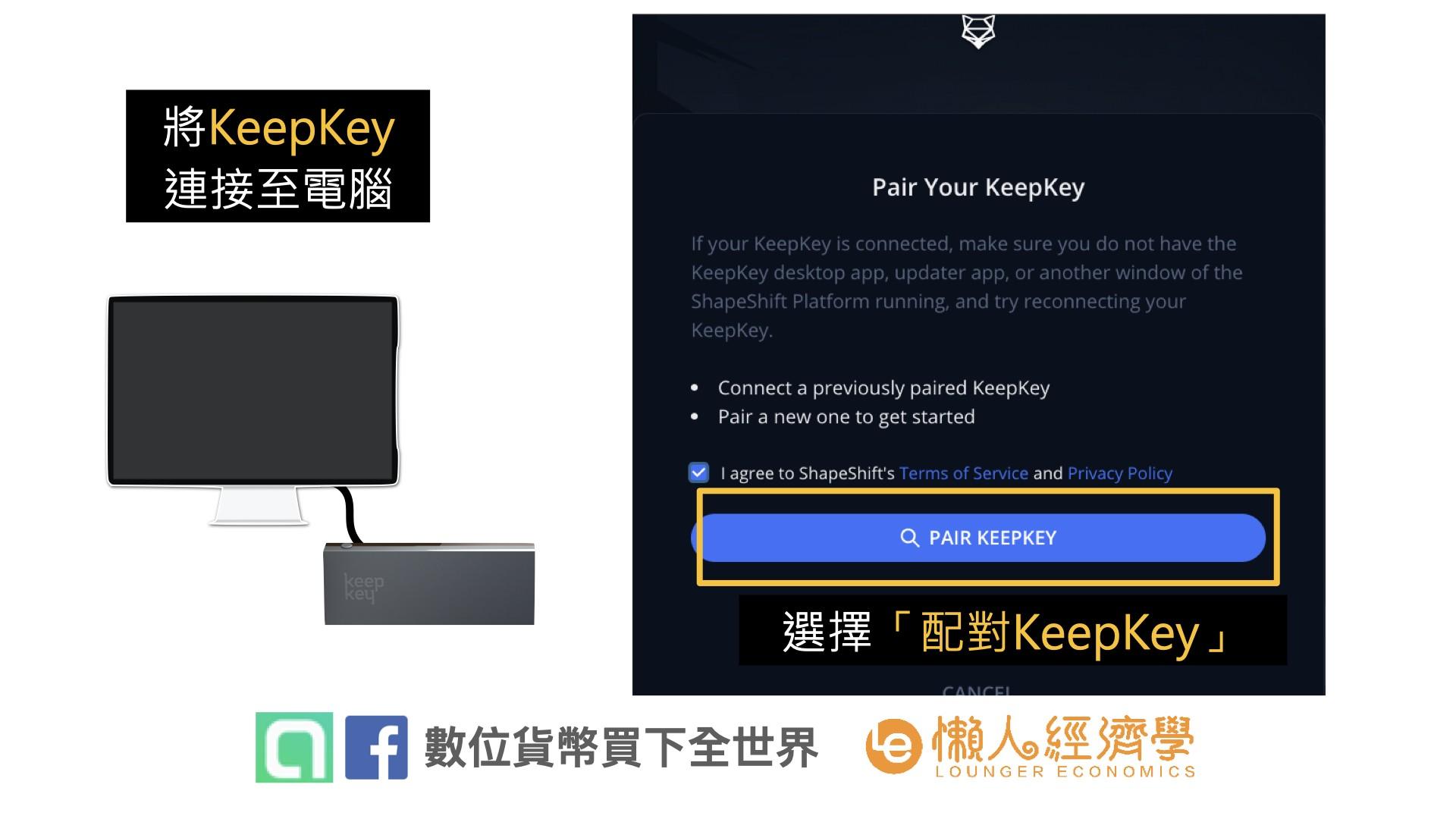 如何設定你的 KeepKey Wallet配對你的KeepKey