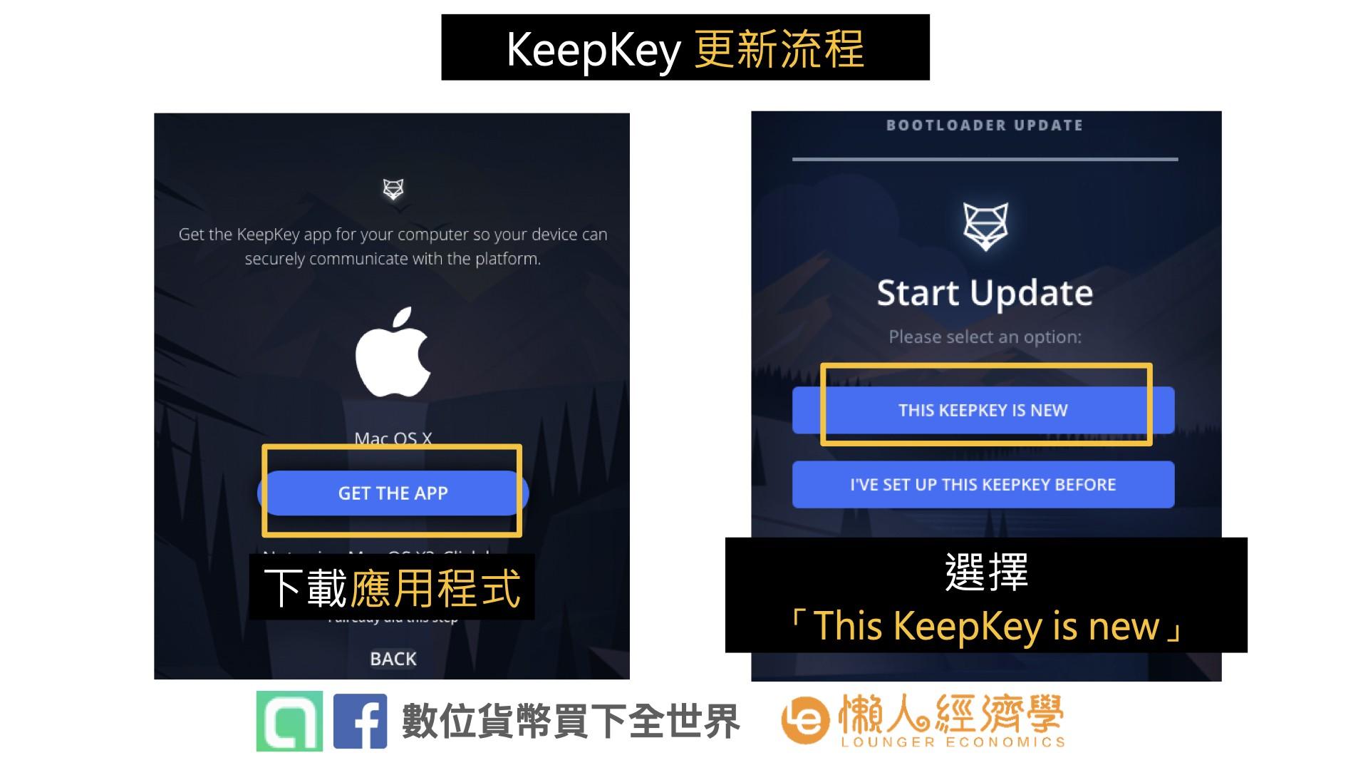 如何設定你的 KeepKey Wallet下載KeepKey應用程式