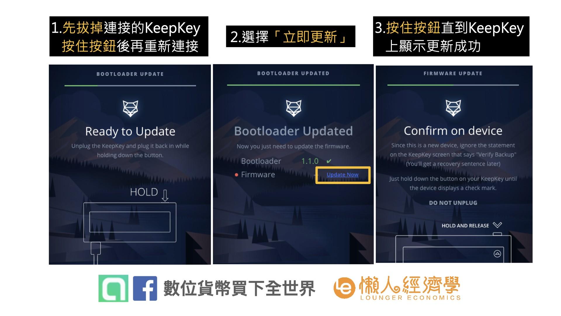 如何設定你的 KeepKey Wallet更新你的KeepKey